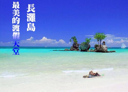 長灘島放空自己
