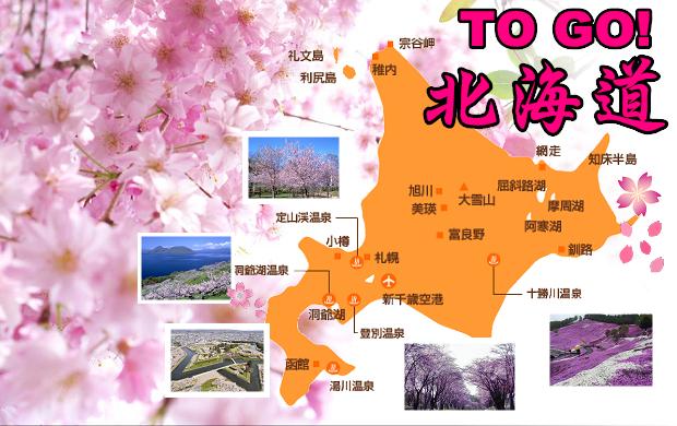 櫻情北海道