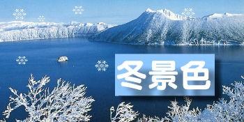 北海道【冬】